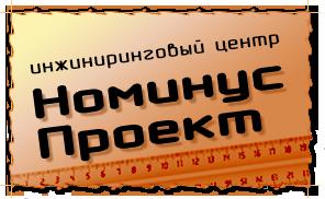 Номинус-Проект